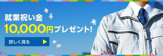 就業祝い金1万円プレゼント