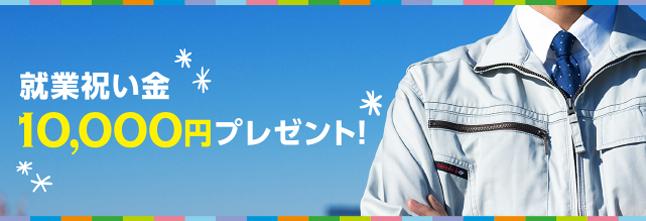 就業祝い金10,000円プレゼント!