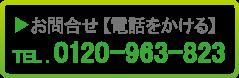お問い合わせはお気軽にどうぞ TEL.0120-963-823
