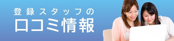 登録スタッフの口コミ情報
