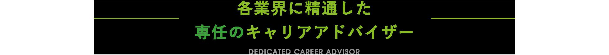 各業界に精通した専任のキャリアアドバイザー / DEDICATED CAREER ADVISOR