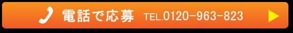 電話で応募する TEL.0120-963-823